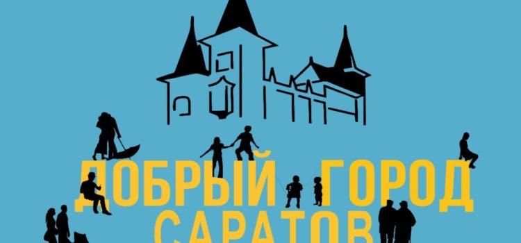 Фонд «Океан» принял участие в фестивале «Добрый Саратов — город семьи и детства»
