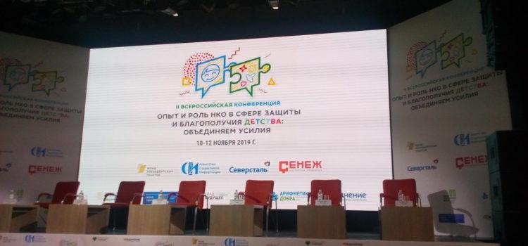Директор Фонда Океан приняла участие во Всероссийской конференции
